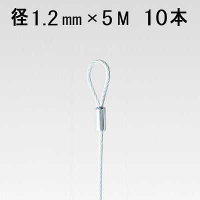 片ループ ワイヤー ホワイト ループ内径7mm 1.2mm×5M アラカワ 10本単位
