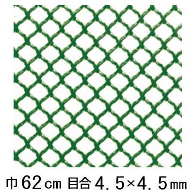 ネトロンシート AN2 幅62cm 長さ30m 目合4.5x4.5mm 亀甲目 緑