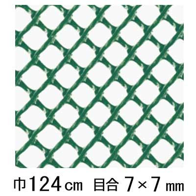 ネトロンシート AN1 幅124cm 長さ30m 目合7x7mm ダイヤモンド目 緑