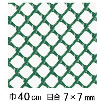 ネトロンシート AN1 幅40cm 長さ30m 目合7x7mm ダイヤモンド目 緑