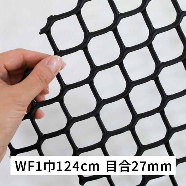 ネトロンシート WF1 幅124cm 長さ30m 目合27x27mm 亀甲目 黒
