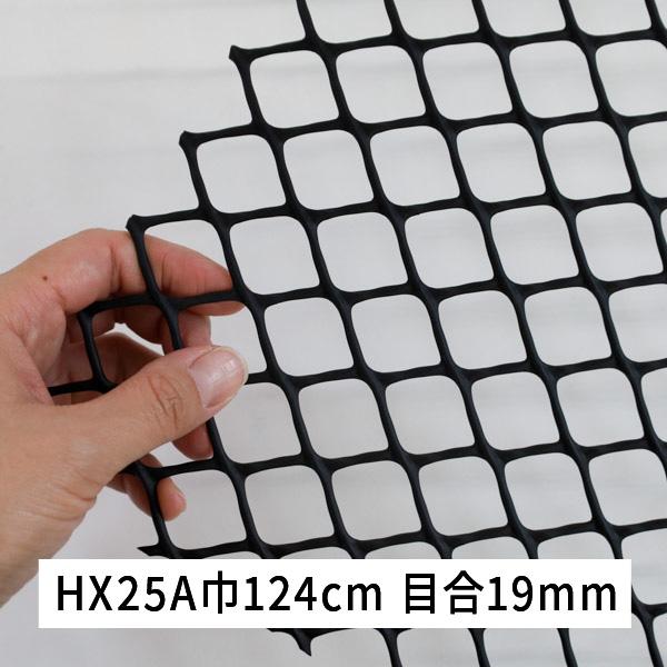 ネトロンシート HX25A 幅124cm 長さ30m 目合19x19mm 亀甲目 黒