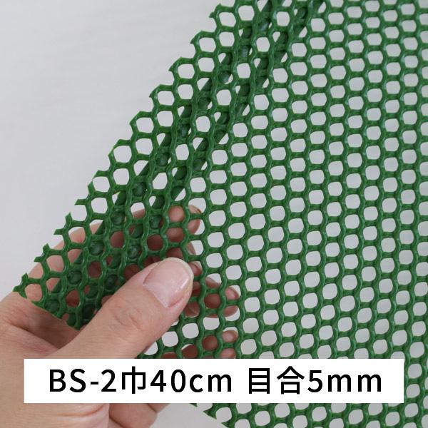 ベストしがら BS-2 幅40cm 長さ30m 目合5x5mm 緑