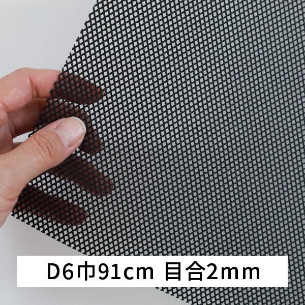 ネトロンシート D6 幅91cm 長さ30m 目合2x2mm ダイヤモンド目 黒