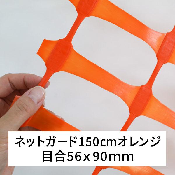 最新のデザイン 長さ50m オレンジ 目合 56x90mm ネットガード ネトロンシート ダイプラ:あかばね金物 幅150cm-DIY・工具
