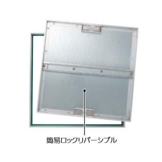 ダイケン 4HA245L アンダーハッチ 45cm 枠アルミ 底板鋼板 H40 Pタイル・モルタル兼用 取手簡易ロック