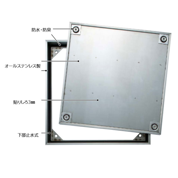 ダイケン 防水点検口 FSPPD60N アンダーハッチ 60cm 枠、底板ステン 防水・防臭タイプ Pタイル専用 ハンドル無