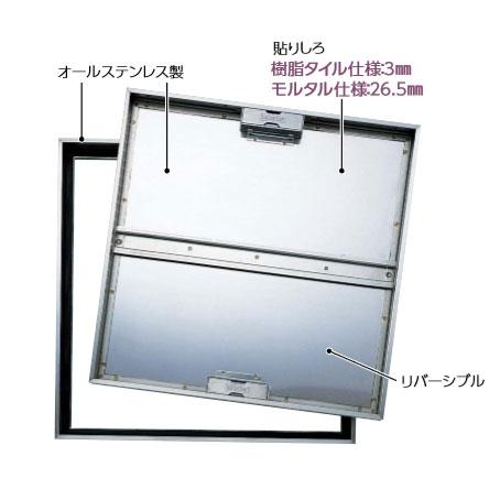 ダイケン FSR60 アンダーハッチ 60cm 枠・底板ステン H52 Pタイル・モルタル兼用