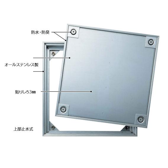 ダイケン 防水点検口 FWPP60 アンダーハッチ 60cm 枠、底板ステン 防水・防臭タイプ 上部止水式 Pタイル専用