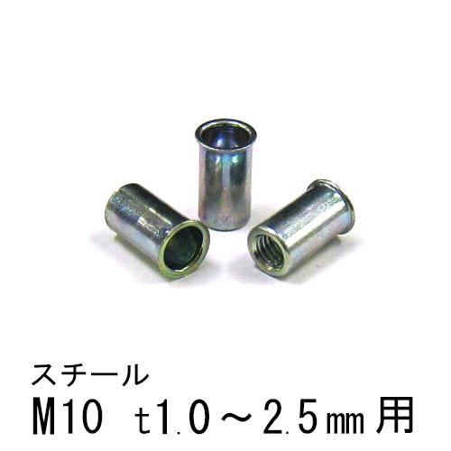 エビナット スチール Kタイプ M10 500個 NSK1025M エビ