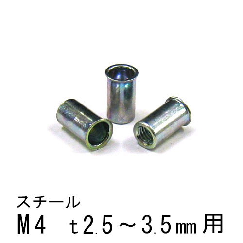 エビナット スチール Kタイプ M4 1000個 NSK435M エビ