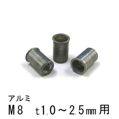 エビナット アルミ Kタイプ M8 500個 NAK825M エビ