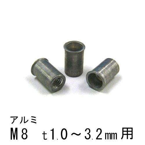 エビナット アルミ Kタイプ M8 1000個 NAK8M エビ