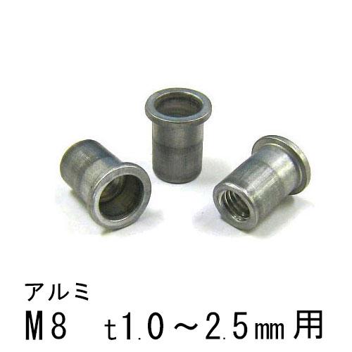 エビナット アルミ Dタイプ M8 500個 NAD825M エビ