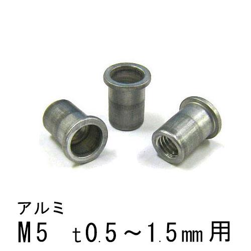 エビナット アルミ Dタイプ M5 1000個 NAD515M エビ