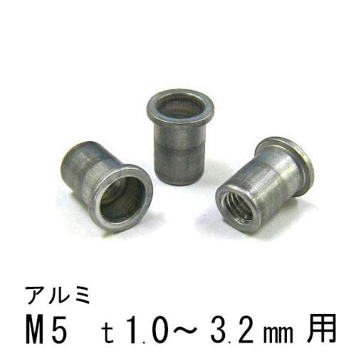 エビナット アルミ Dタイプ M5 1000個 NAD5M エビ