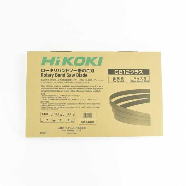 日立 HiKOKI バンドソー替刃 CB12 No.7 18山 ハイス 5本 0031-8781