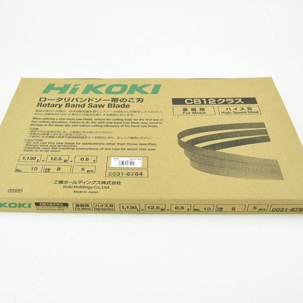 HiKOKI 日立 バンドソー替刃 CB12 No.10 8山 ハイス 5本 0031-8784