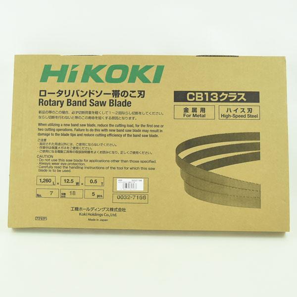 HiKOKI 日立 バンドソー替刃 CB13 No.7 18山 ハイス 5本 0032-7166