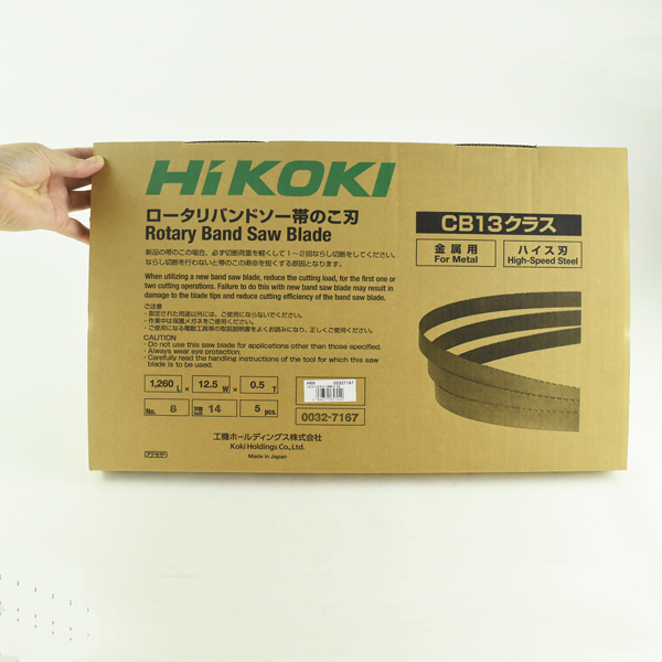 HiKOKI 日立 バンドソー替刃 CB13 No.8 14山 ハイス 5本 0032-7167