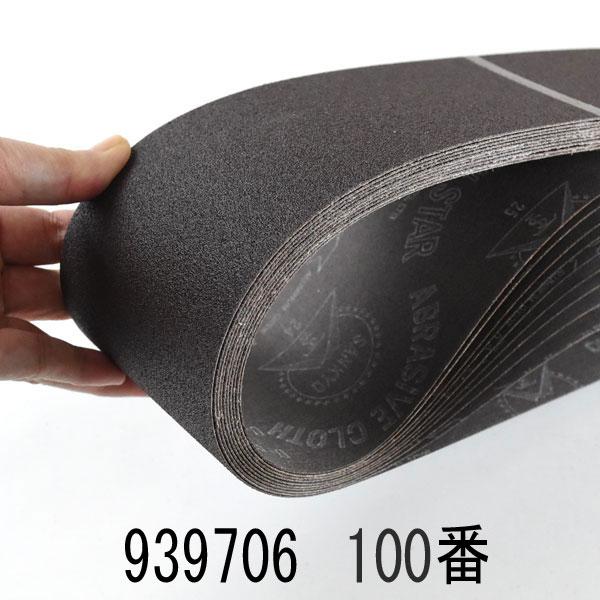 研磨ベルト10枚入 鋼材用 100番 適用BG-100・BGH-100用(幅100x周長915mm) 939706 日立工機 HiKOKI