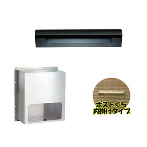 ハッピー金属工業 ステンレスポスト ポストぐち 受箱セット 631-B-671