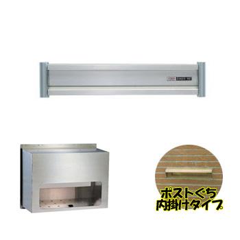 ハッピー金属工業 ステンレスポスト ポストぐち 受箱セット 630-670