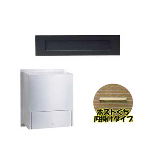 ハッピー金属工業 ステンレスポスト ポストぐち 受箱セット 632-B-671-C