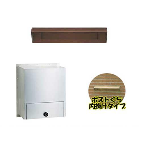 ハッピー金属工業 ステンレス ポスト ポストぐち 受箱セット 631-T-671-K