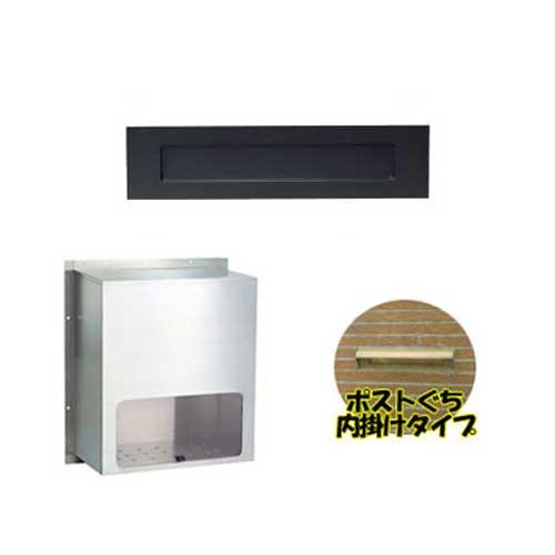 ハッピー金属工業 ステンレスポスト ポストぐち 受箱セット 632-B-671
