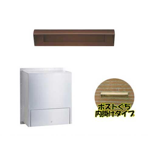 ハッピー金属工業 ステンレスポスト ポストぐち 受箱セット 631-T-671-C