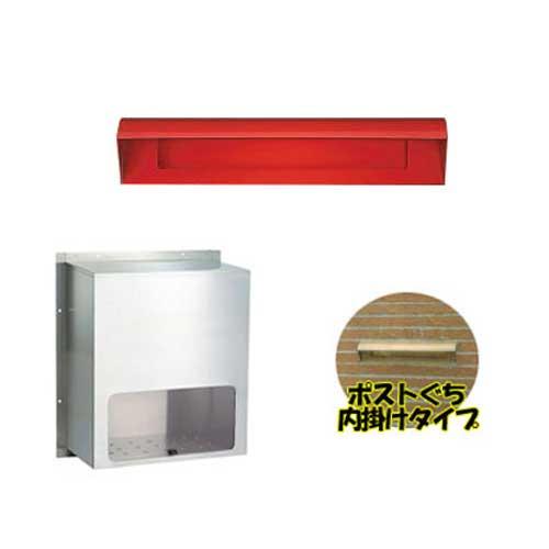 ハッピー金属工業 ステンレスポスト ポストぐち 受箱セット 631-R-671