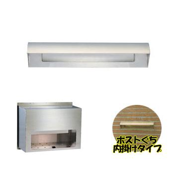 ハッピー金属工業 ステンレスポスト ポストぐち 受箱セット 631-670