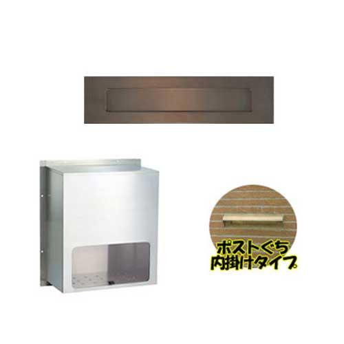 ハッピー金属工業 ステンレスポスト ポストぐち 受箱セット 632-T-671