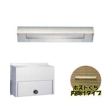 ハッピー金属工業 ステンレスポスト ポストぐち 受箱セット 631-670-K