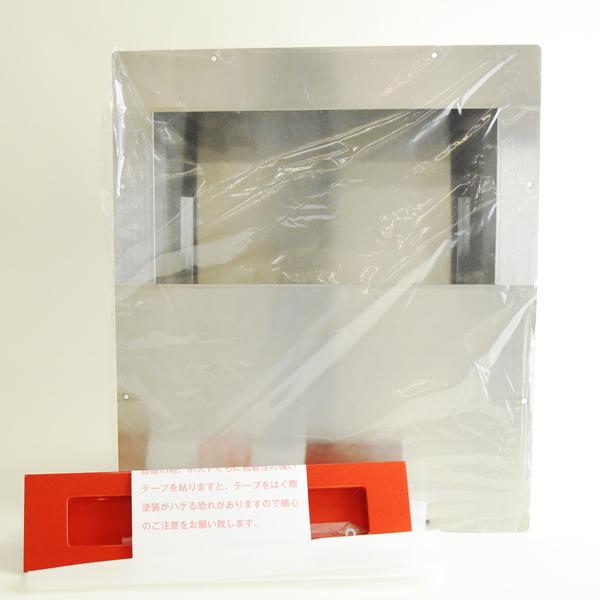ハッピー金属工業 ステンレスポスト ポストぐち 受箱セット 632-R-671