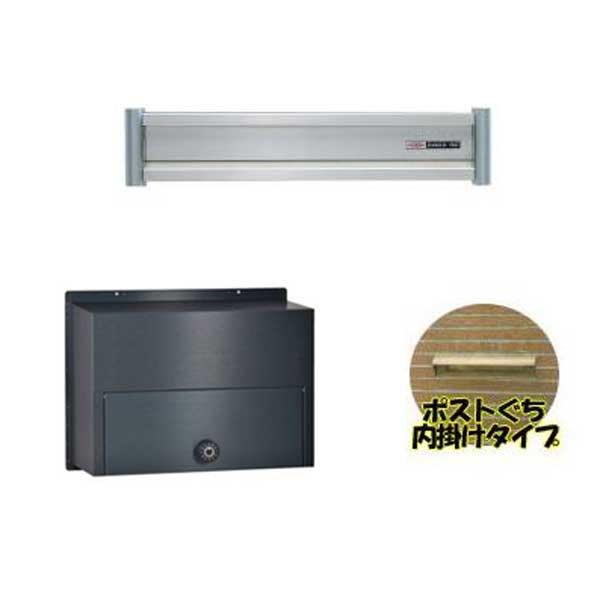 ハッピー金属工業 ステンレスポスト ポストぐち 受箱セット 630-670-SBK