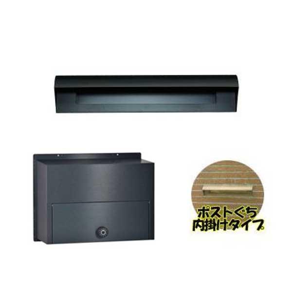 ハッピー金属工業 ステンレス ポスト ポストぐち 受箱セット 631-B-670-SBK