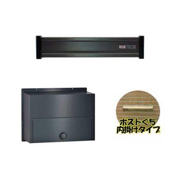 ハッピー金属工業 ステンレスポスト ポストぐち 受箱セット 630-B-670-SBK