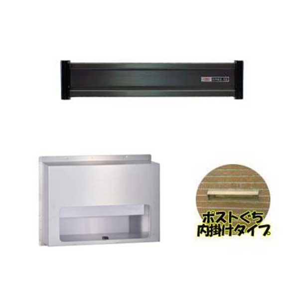 ハッピー金属工業 ステンレス ポスト ポストぐち 受箱セット 630-B-670-U