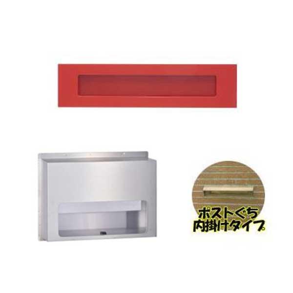 ステンレスポスト ポストぐち 受箱セット 小型カギなし 632-R-670-U ハッピー金属工業