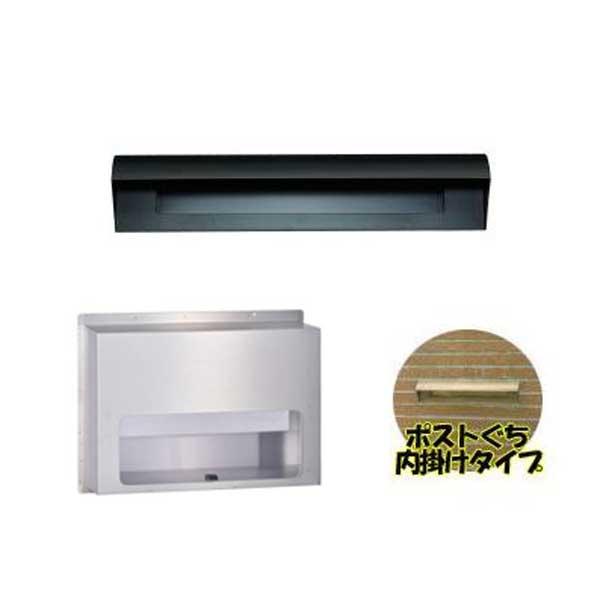 ステンレス ポスト ポストぐち 受箱セット 小型カギなし 631-B-670-U ハッピー金属工業