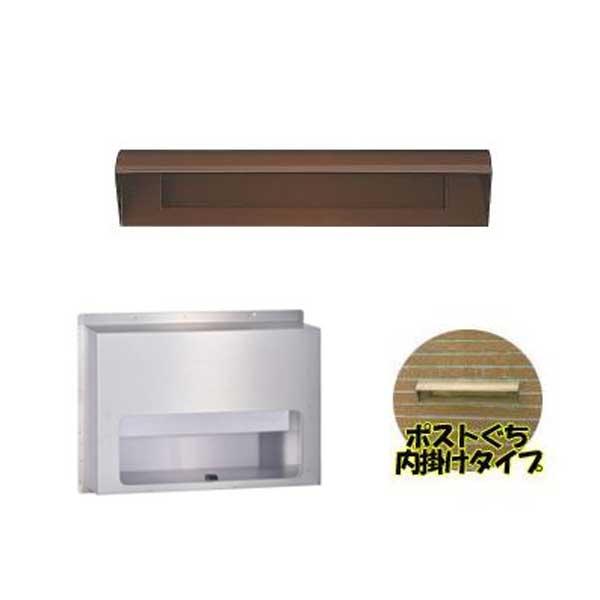 ステンレス ポスト ポストぐち 受箱セット 小型カギなし 631-T-670-U ハッピー金属工業