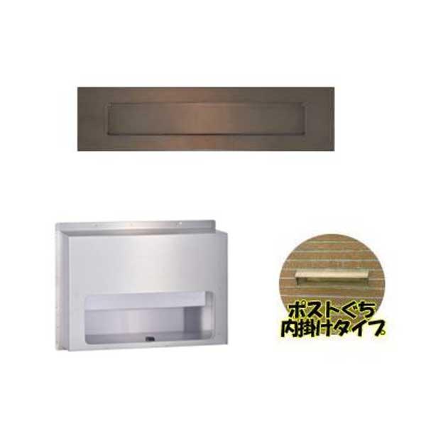 ステンレス ポスト ポストぐち 受箱セット 小型カギなし 632-T-670-U ハッピー金属工業