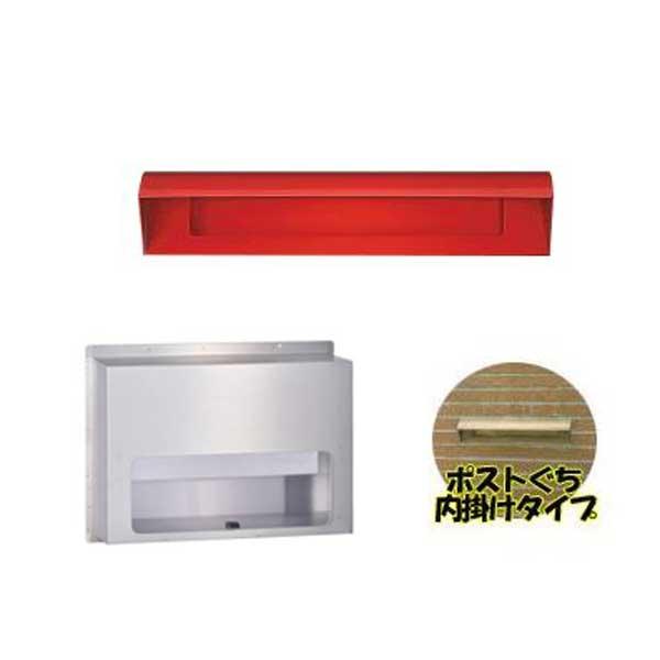 ステンレスポスト ポストぐち 受箱セット 小型カギなし 631-R-670-U ハッピー金属工業