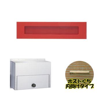 ステンレス ポスト ポストぐち 受箱セット 小型ダイヤル錠 632-R-670-K ハッピー金属工業