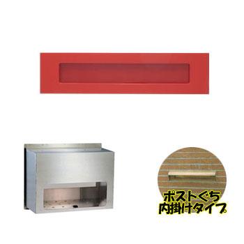 ステンレスポスト ポストぐち 受箱セット 小型カギなし 632-R-670 ハッピー金属工業