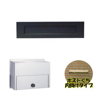 ステンレスポスト ポストぐち 受箱セット 小型ダイヤル錠 632-B-670-K ハッピー金属工業
