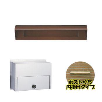 ステンレスポスト ポストぐち 受箱セット 小型ダイヤル錠 631-T-670-K ハッピー金属工業