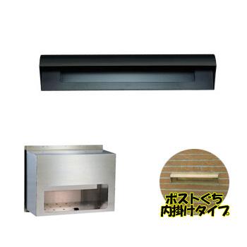 ステンレスポスト ポストぐち 受箱セット 小型カギなし 631-B-670 ハッピー金属工業